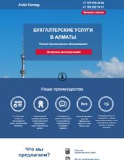 Бухгалтерские услуги в Алматы.
