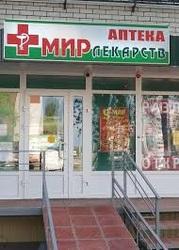 Лицензии на аптеку,  магазин,  кафе,  ресторан