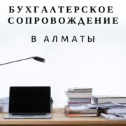 Бухгалтерские услуги в Алматы для ИП и ТОО