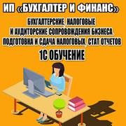бухгалтерские услуги в городе Атырау