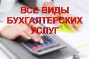 Бухгалтерские услуги в Алматы под ключ .