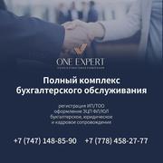 ТОО One Expert